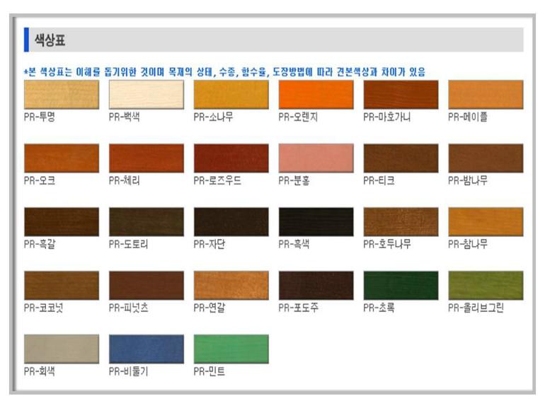 색상표-오일스테인.jpg